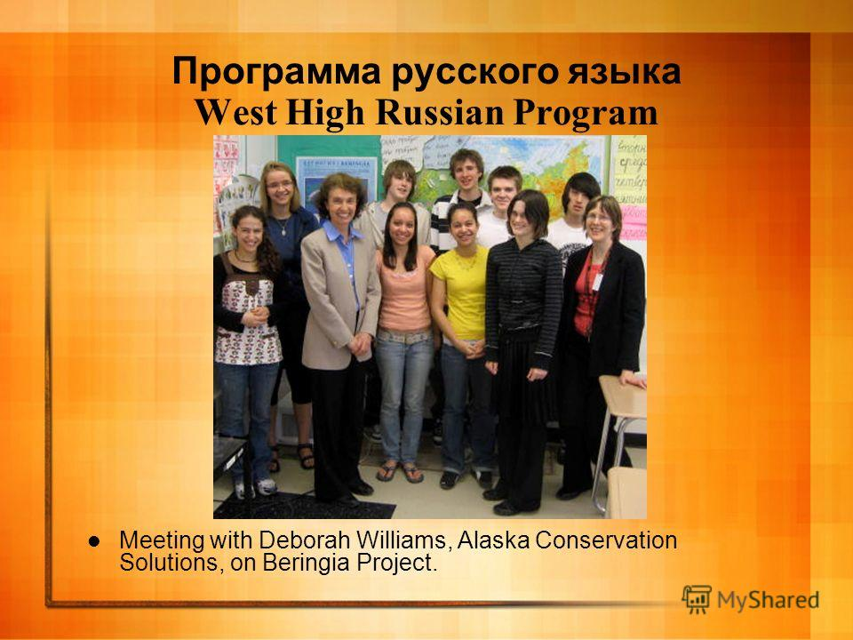 Программа русского языка West High Russian Program Meeting with Deborah Williams, Alaska Conservation Solutions, on Beringia Project.