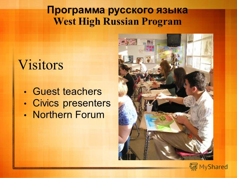 Visitors Guest teachers Civics presenters Northern Forum Программа русского языка West High Russian Program
