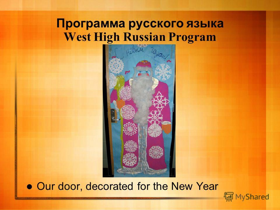 Our door, decorated for the New Year Программа русского языка West High Russian Program