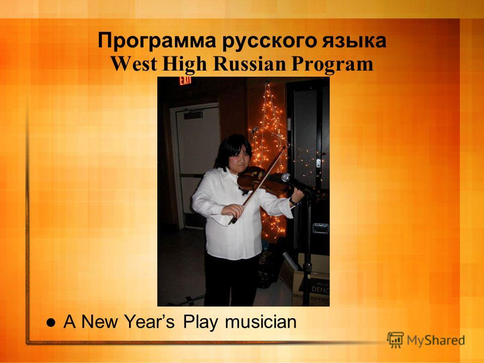 A New Years Play musician Программа русского языка West High Russian Program