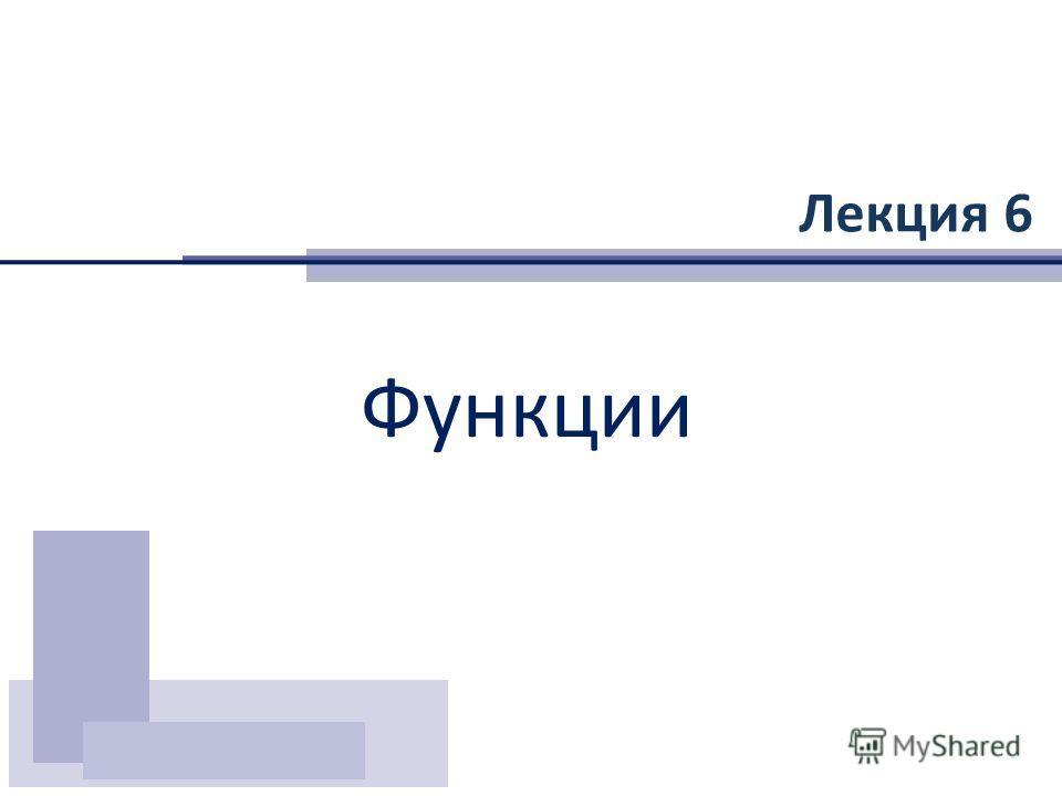 Лекция 6 Функции