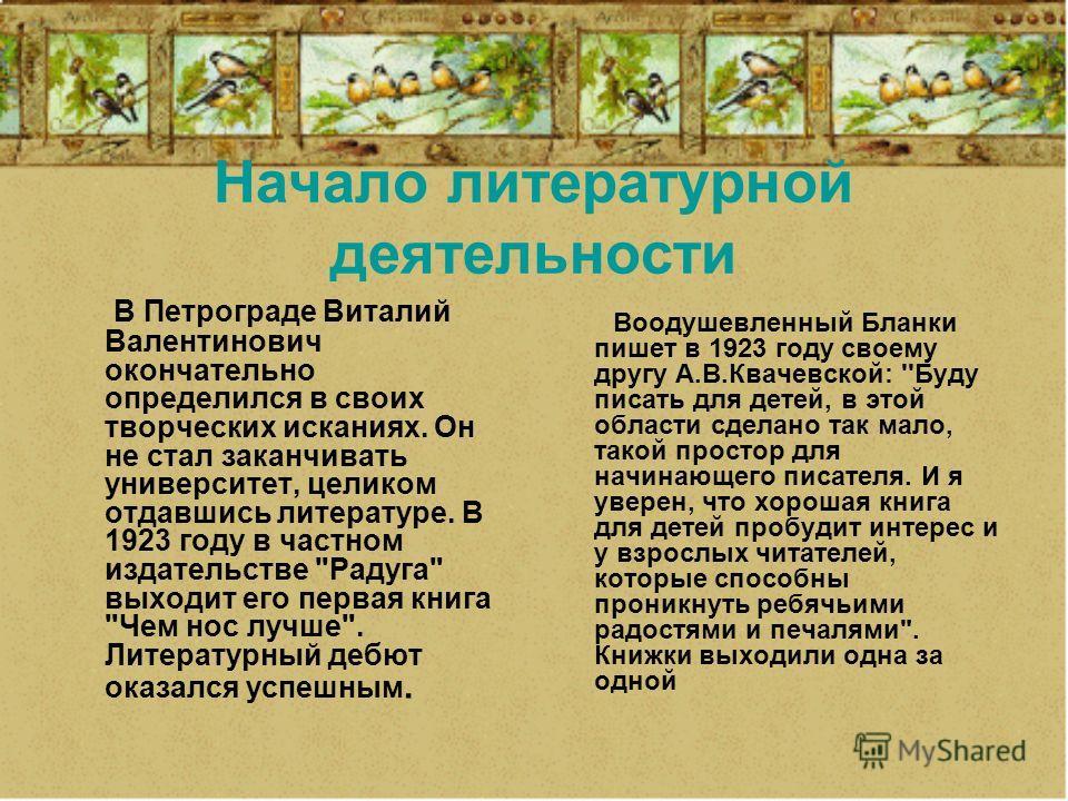 Начало литературной деятельности В Петрограде Виталий Валентинович окончательно определился в своих творческих исканиях. Он не стал заканчивать университет, целиком отдавшись литературе. В 1923 году в частном издательстве