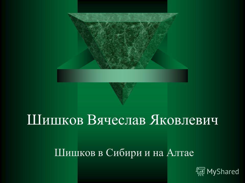 Шишков Вячеслав Яковлевич Шишков в Сибири и на Алтае