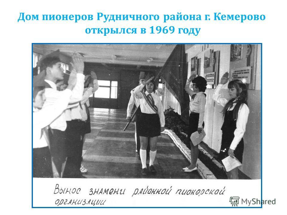 Дом пионеров Рудничного района г. Кемерово открылся в 1969 году