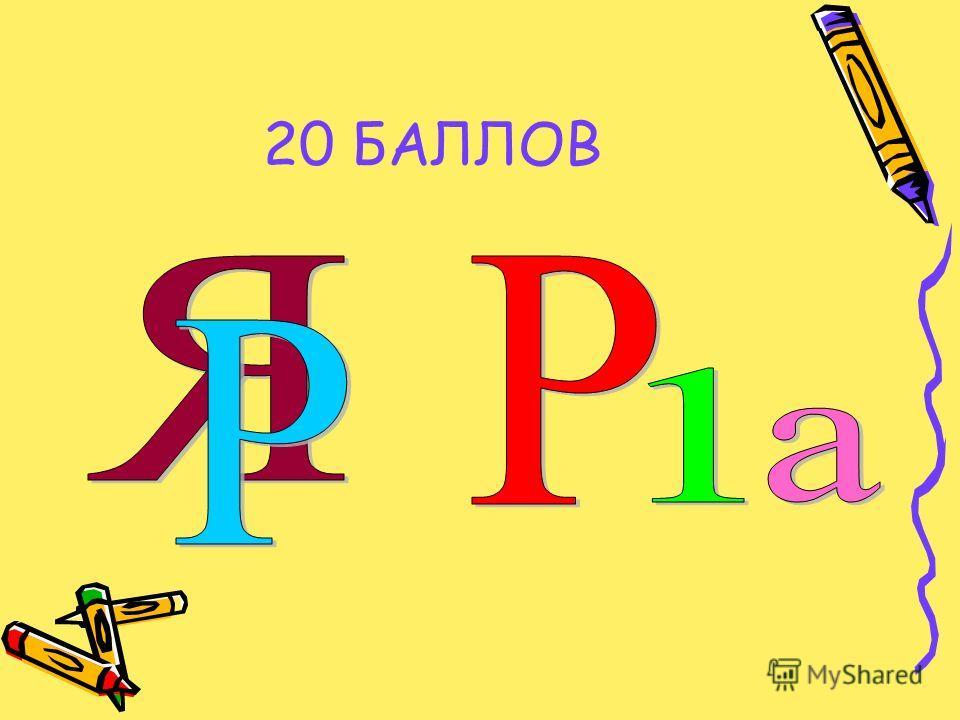 20 БАЛЛОВ