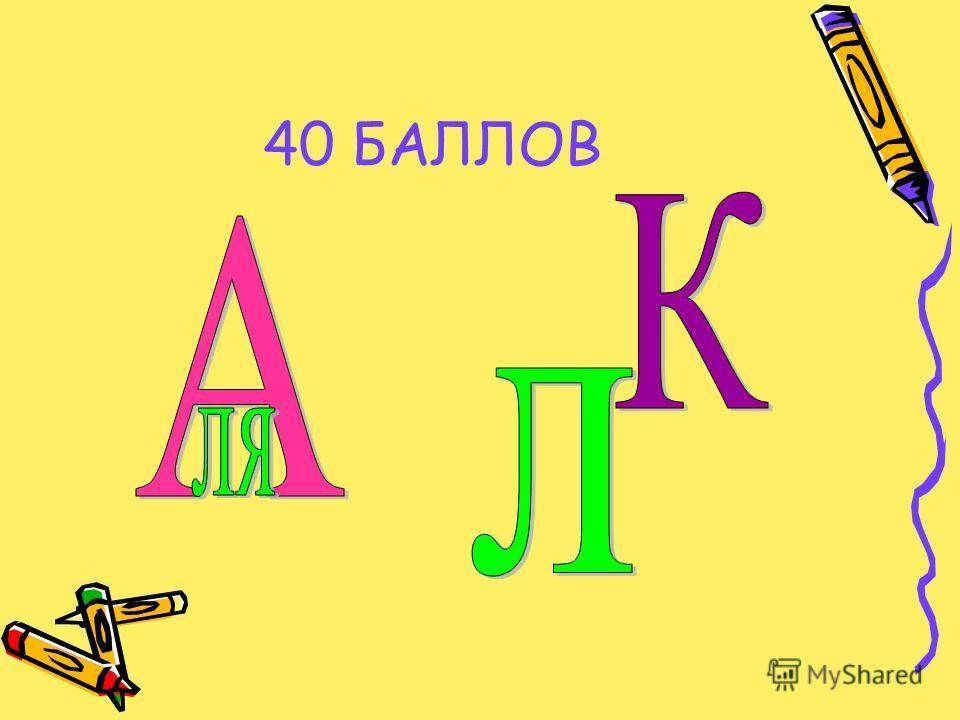 40 БАЛЛОВ