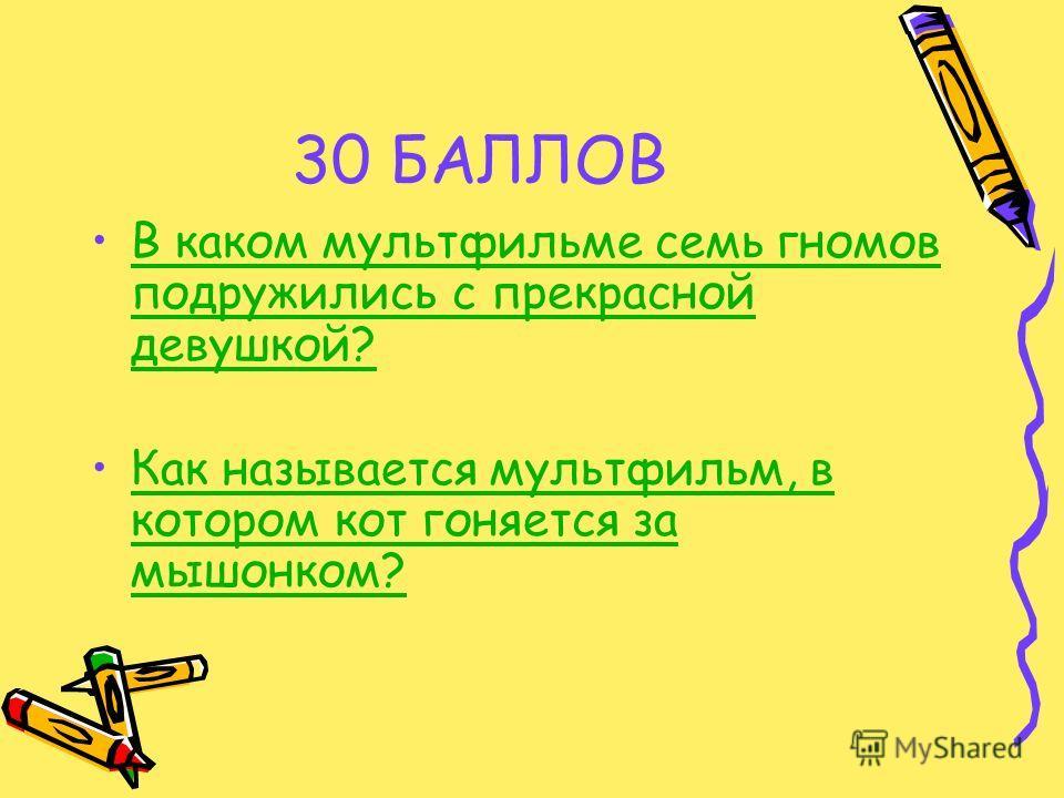 30 БАЛЛОВ В каком мультфильме семь гномов подружились с прекрасной девушкой?В каком мультфильме семь гномов подружились с прекрасной девушкой? Как называется мультфильм, в котором кот гоняется за мышонком?Как называется мультфильм, в котором кот гоня