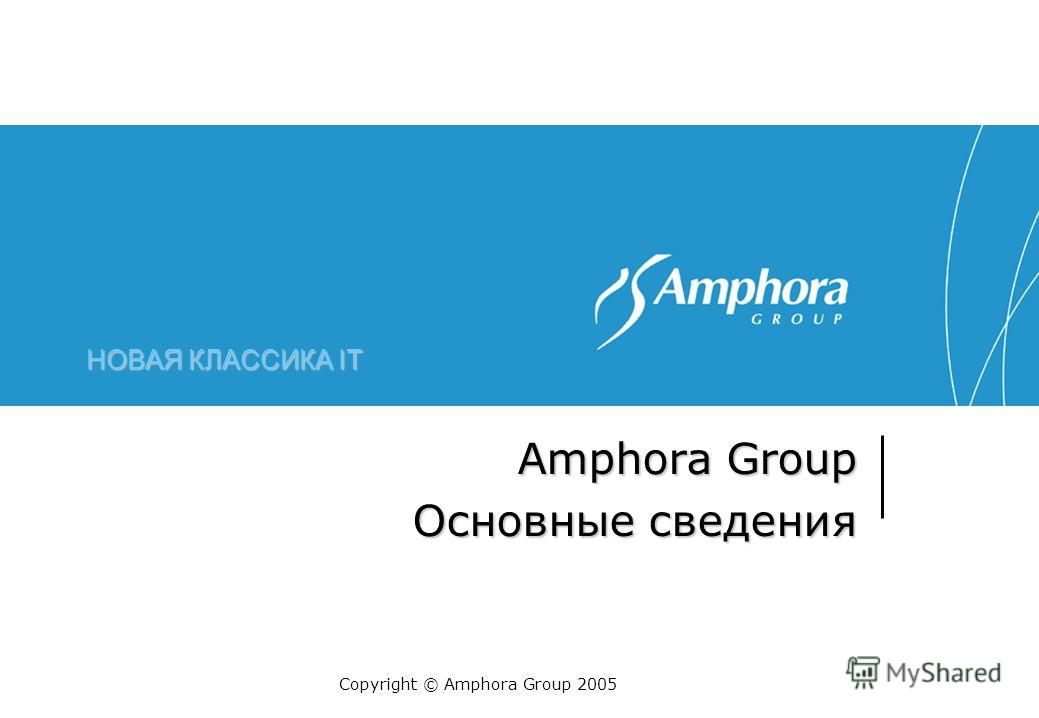 НОВАЯ КЛАССИКА IT Amphora Group Основные сведения Copyright © Amphora Group 2005