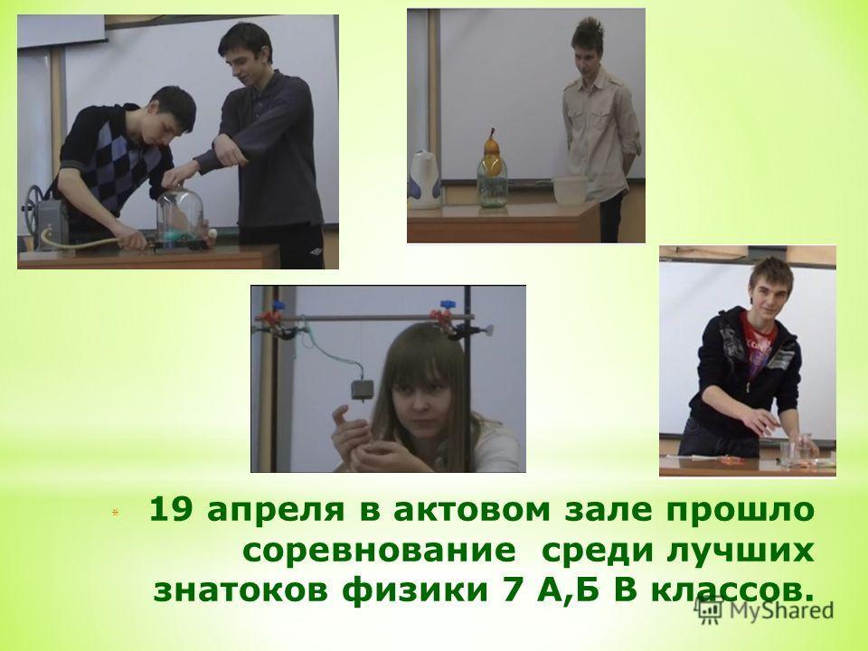 * 19 апреля в актовом зале прошло соревнование среди лучших знатоков физики 7 А,Б В классов.