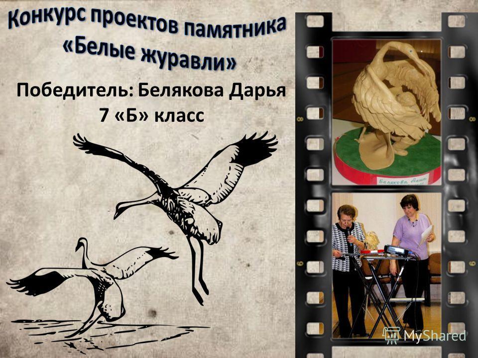 Победитель: Белякова Дарья 7 «Б» класс