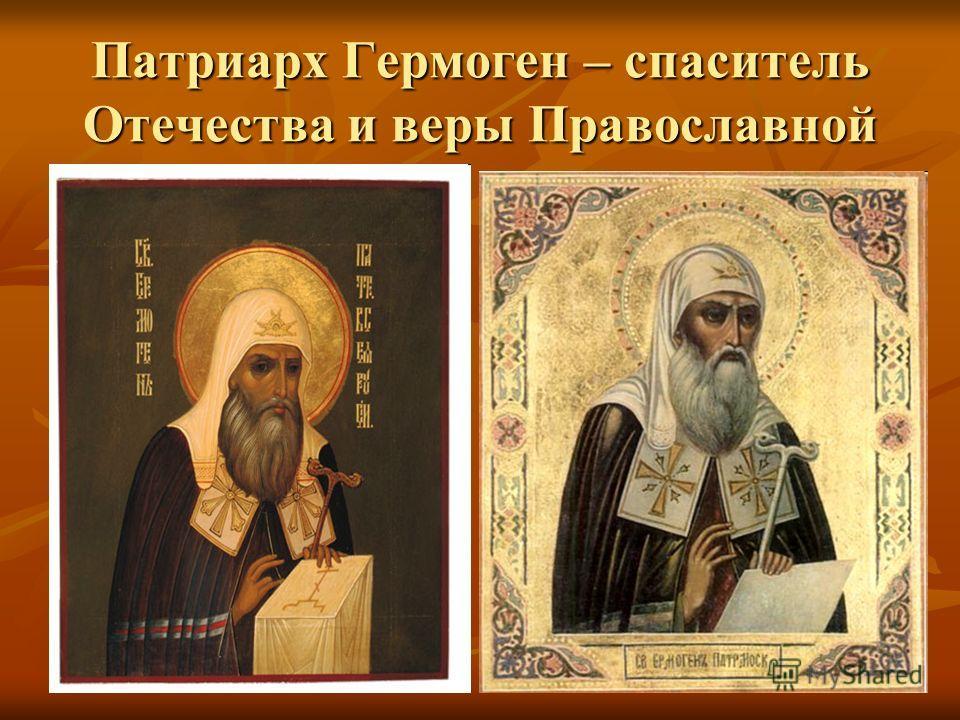Патриарх Гермоген – спаситель Отечества и веры Православной