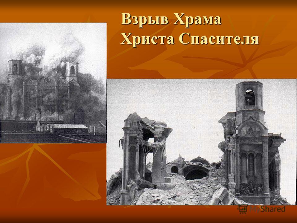 Взрыв Храма Христа Спасителя Взрыв Храма Христа Спасителя