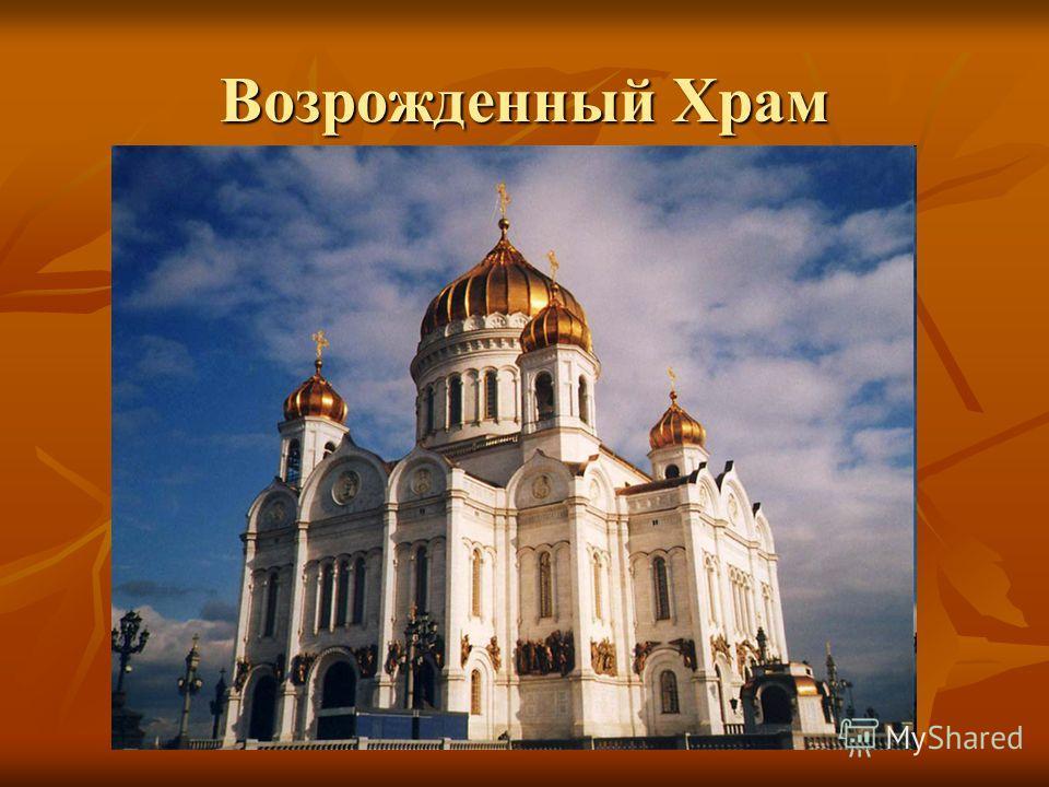 Возрожденный Храм