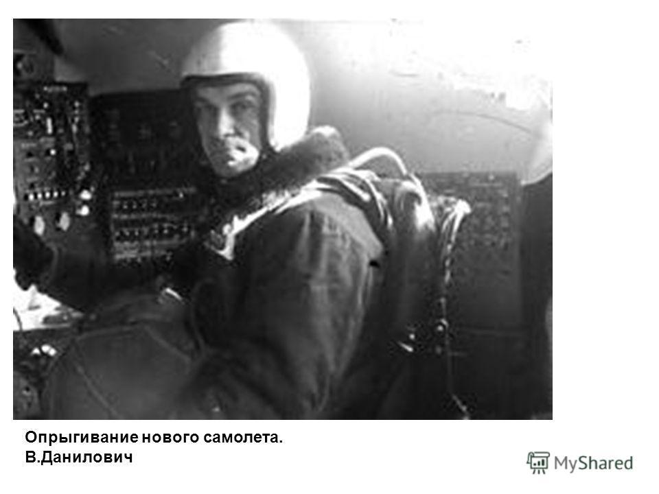 Опрыгивание нового самолета. В.Данилович