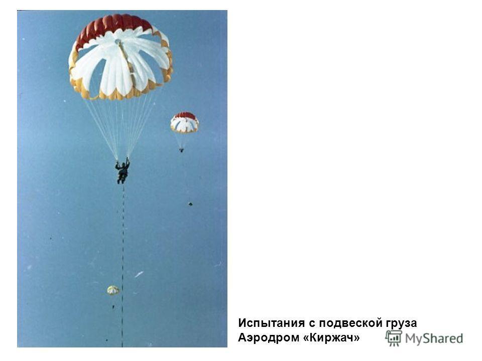 Испытания с подвеской груза Аэродром «Киржач»