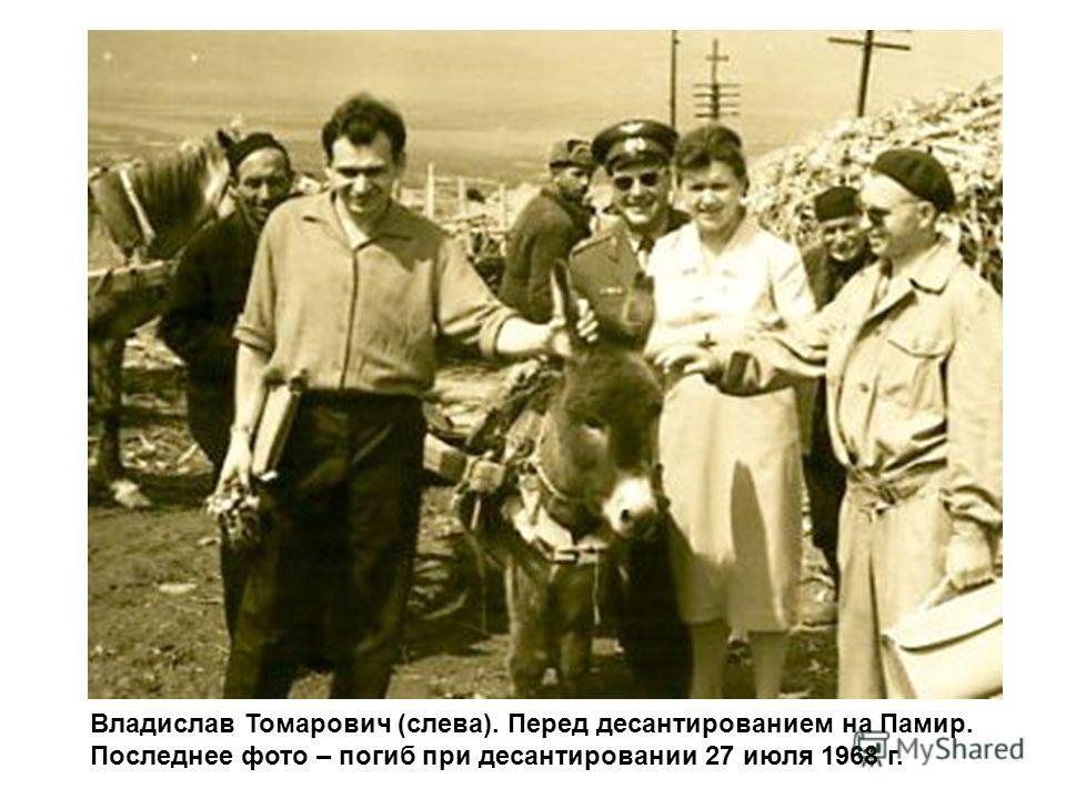 Владислав Томарович (слева). Перед десантированием на Памир. Последнее фото – погиб при десантировании 27 июля 1968 г.
