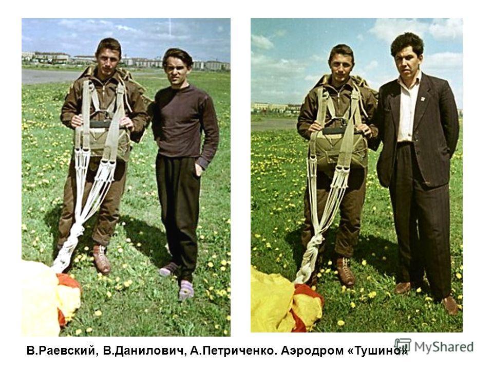 В.Раевский, В.Данилович, А.Петриченко. Аэродром «Тушино»