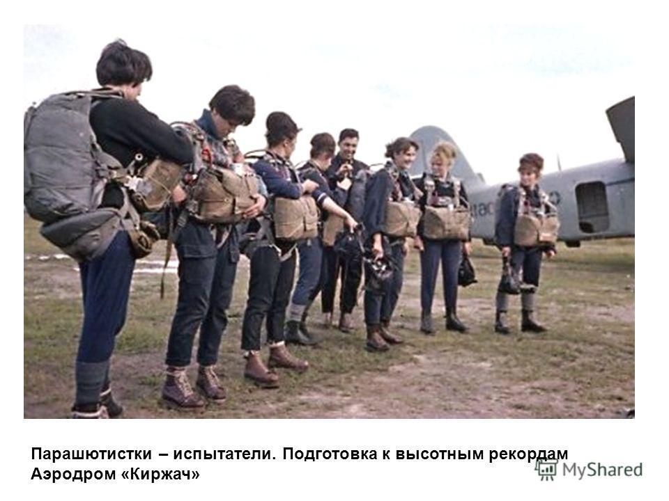 Парашютистки – испытатели. Подготовка к высотным рекордам Аэродром «Киржач»
