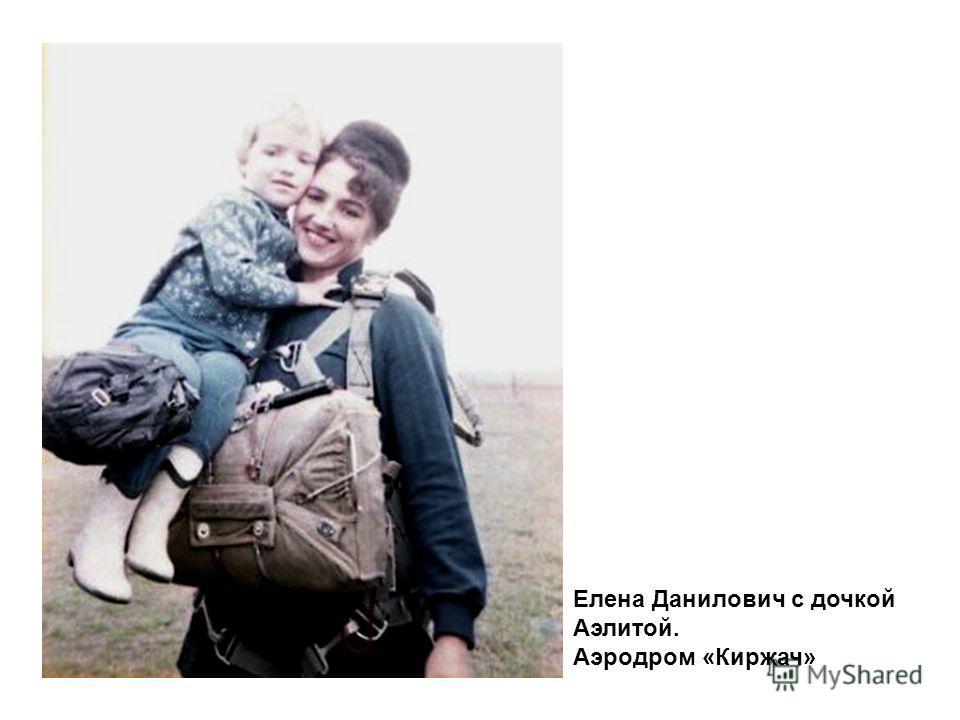 Елена Данилович с дочкой Аэлитой. Аэродром «Киржач»