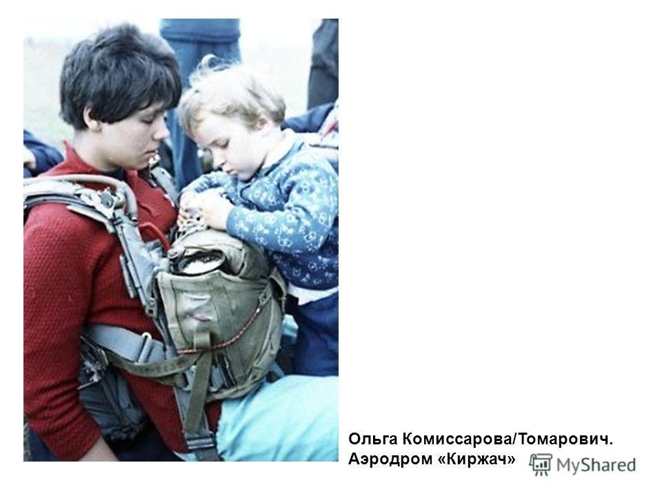 Ольга Комиссарова/Томарович. Аэродром «Киржач»