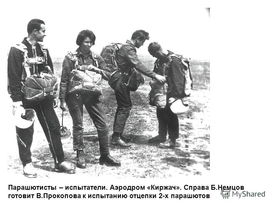 Парашютисты – испытатели. Аэродром «Киржач». Справа Б.Немцов готовит В.Прокопова к испытанию отцепки 2-х парашютов