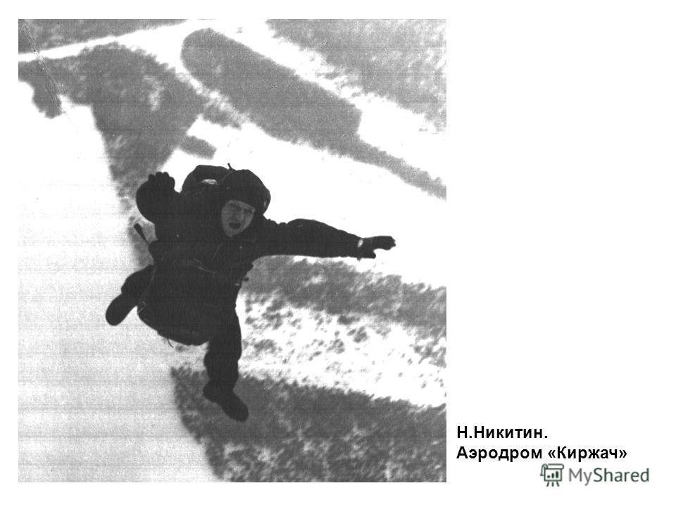 Н.Никитин. Аэродром «Киржач»