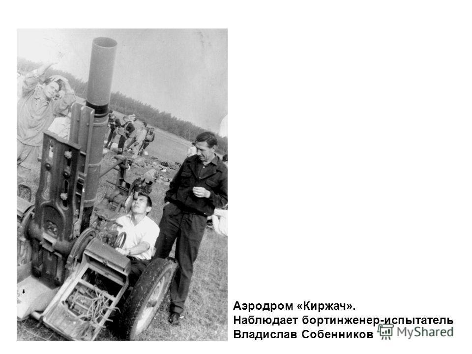Аэродром «Киржач». Наблюдает бортинженер-испытатель Владислав Собенников