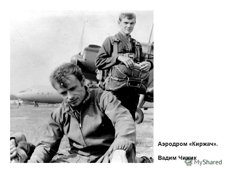 Аэродром «Киржач». Вадим Чижик