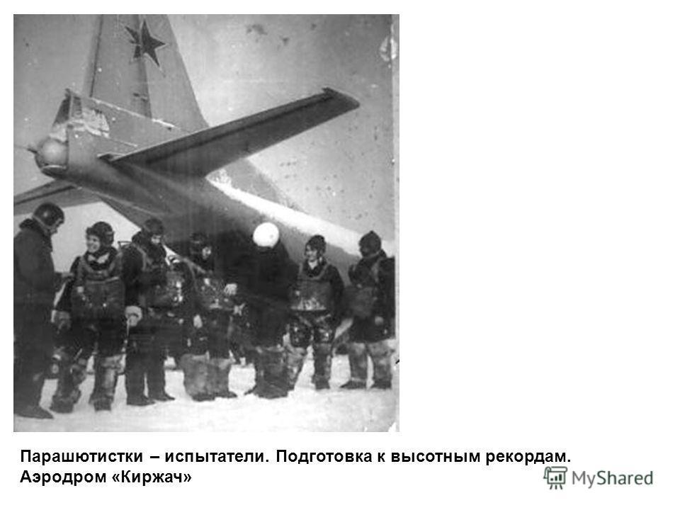 Парашютистки – испытатели. Подготовка к высотным рекордам. Аэродром «Киржач»