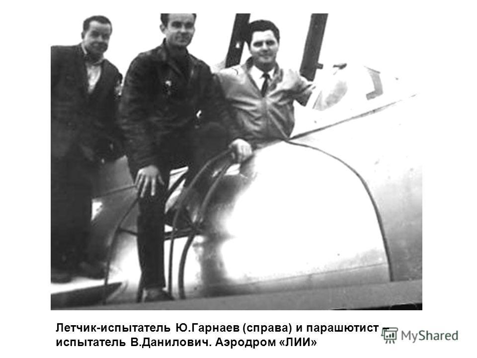 Летчик-испытатель Ю.Гарнаев (справа) и парашютист – испытатель В.Данилович. Аэродром «ЛИИ»