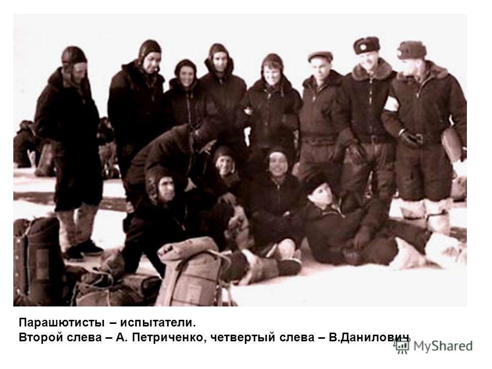 Парашютисты – испытатели. Второй слева – А. Петриченко, четвертый слева – В.Данилович