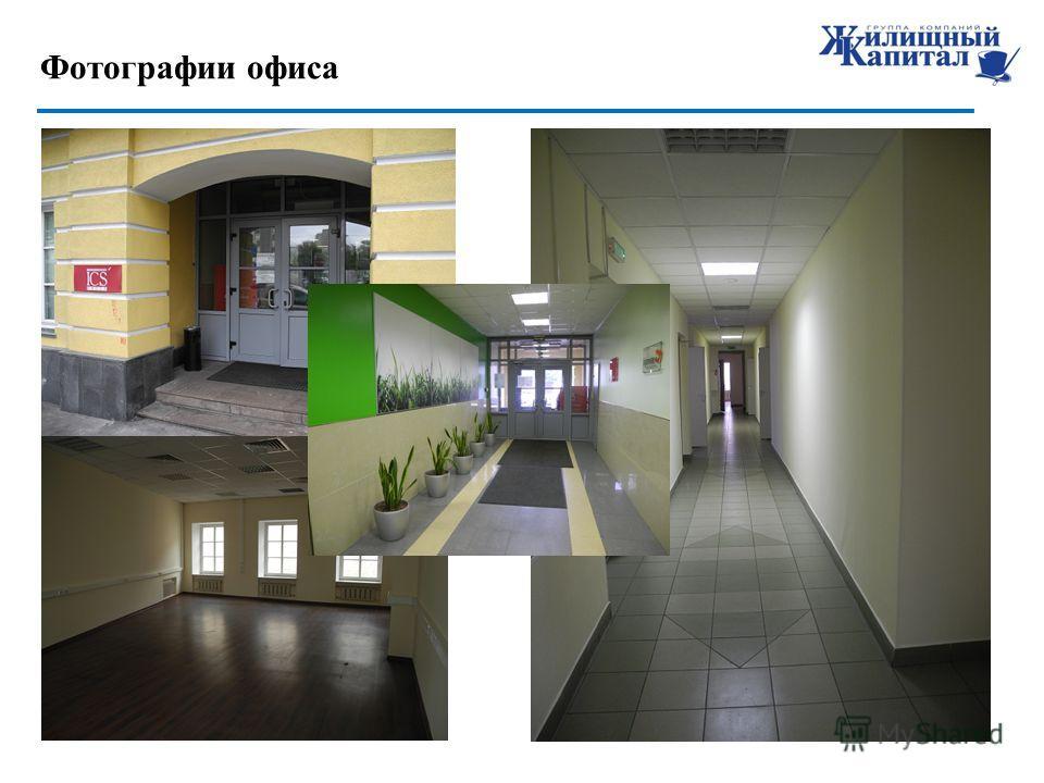 Фотографии офиса