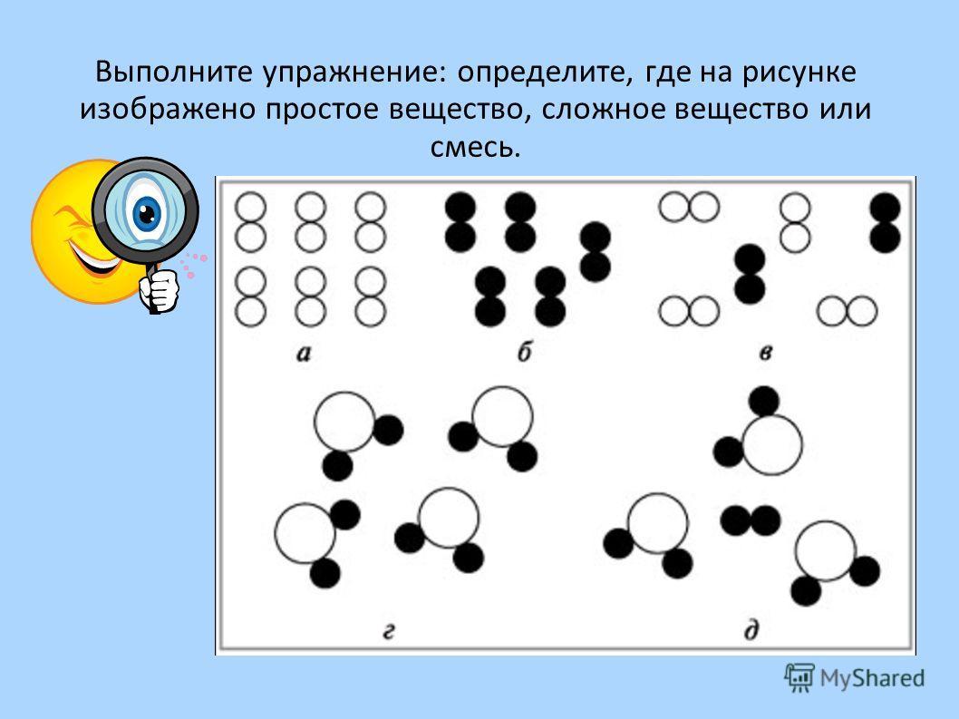 Выполните упражнение : определите, где на рисунке изображено простое вещество, сложное вещество или смесь.