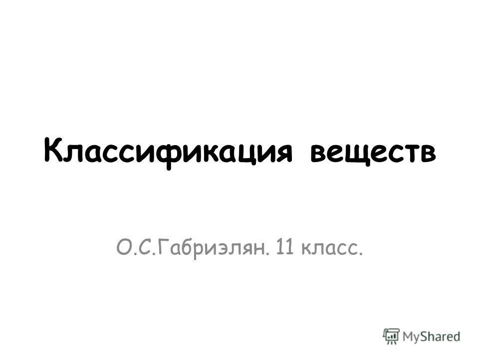 Классификация веществ О.С.Габриэлян. 11 класс.