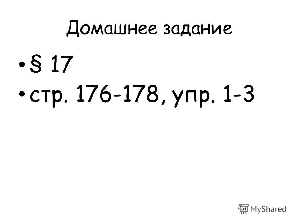 Домашнее задание § 17 стр. 176-178, упр. 1-3