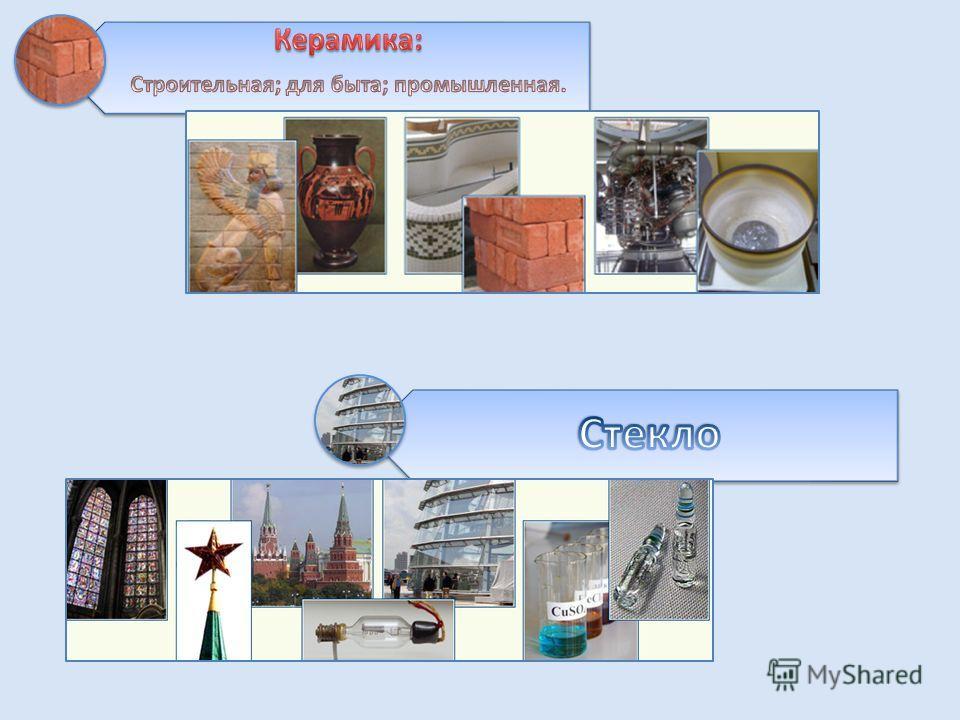 Восстановитель в металлургии, добавка в чугуны и стали, выпрямители переменного тока, солнечные батареи.