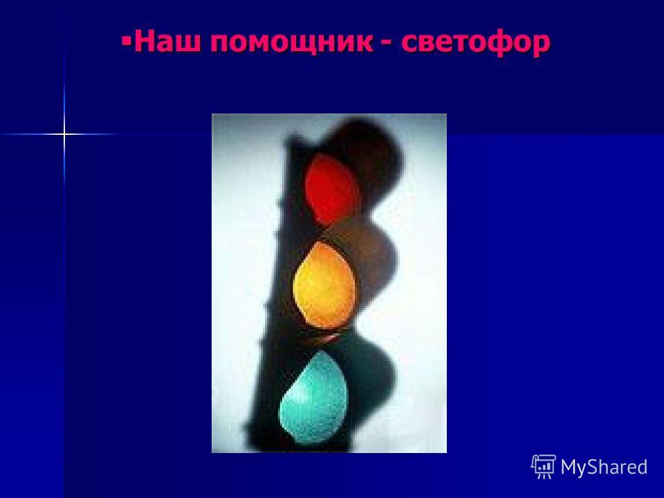 Наш помощник - светофор Наш помощник - светофор