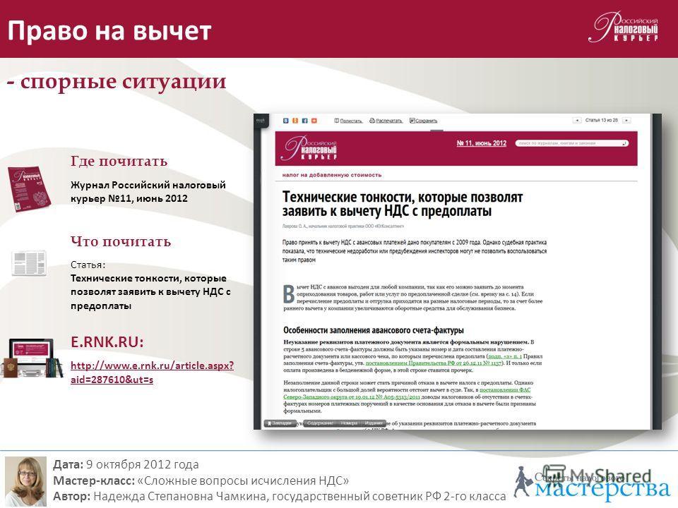 http://www.e.rnk.ru/article.aspx? aid=287610&ut=s Журнал Российский налоговый курьер 11, июнь 2012 Статья: Технические тонкости, которые позволят заявить к вычету НДС с предоплаты E.RNK.RU: Где почитать Что почитать Дата: 9 октября 2012 года Мастер-к