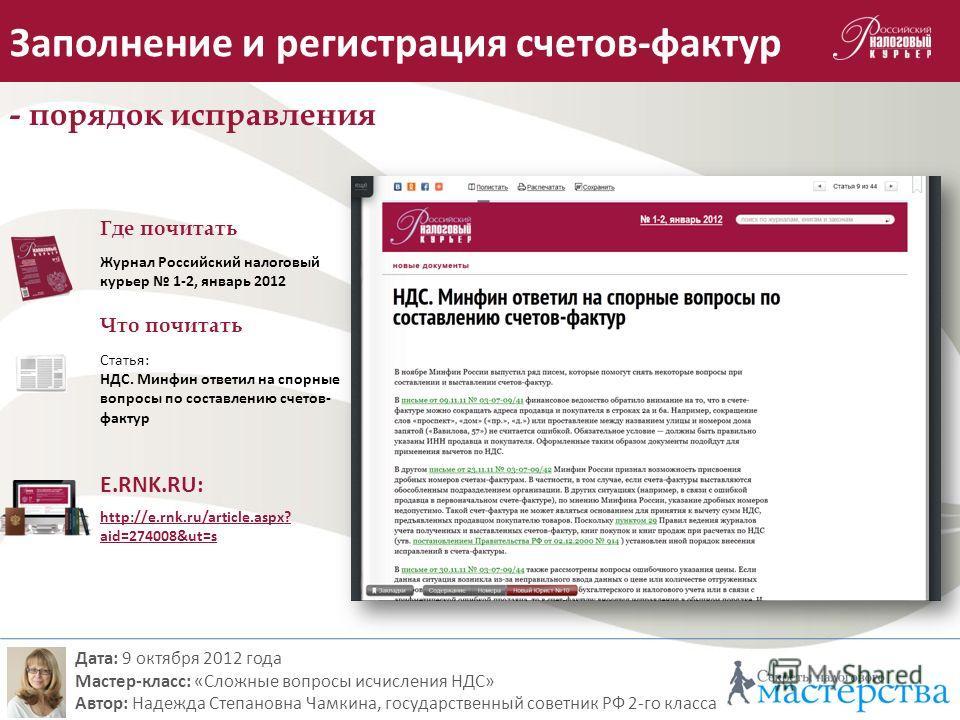 http://e.rnk.ru/article.aspx? aid=274008&ut=s Журнал Российский налоговый курьер 1-2, январь 2012 E.RNK.RU: Где почитать Что почитать Статья: НДС. Минфин ответил на спорные вопросы по составлению счетов- фактур Дата: 9 октября 2012 года Мастер-класс: