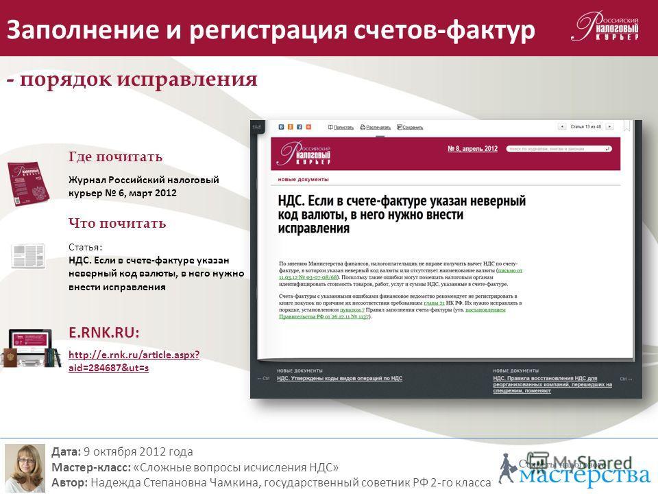 http://e.rnk.ru/article.aspx? aid=284687&ut=s Журнал Российский налоговый курьер 6, март 2012 E.RNK.RU: Где почитать Что почитать Статья: НДС. Если в счете-фактуре указан неверный код валюты, в него нужно внести исправления Дата: 9 октября 2012 года