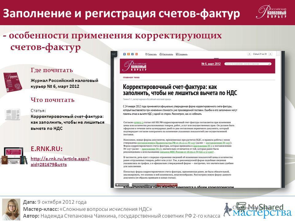 http://e.rnk.ru/article.aspx? aid=281679&ut=s Журнал Российский налоговый курьер 6, март 2012 E.RNK.RU: Где почитать Что почитать Статья: Корректировочный счет-фактура: как заполнить, чтобы не лишиться вычета по НДС Дата: 9 октября 2012 года Мастер-к