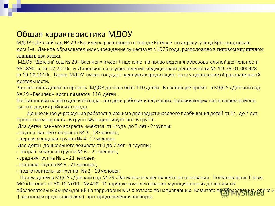 Общая характеристика МДОУ МДОУ «Детский сад 29 «Василек», расположен в городе Котласе по адресу: улица Кронштадтская, дом 1-а. Данное образовательное учреждение существует с 1976 года, расположено в типовом кирпичном здании в два этажа. МДОУ «Детский