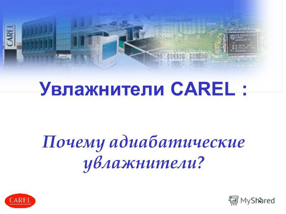 2 Увлажнители CAREL : Почему адиабатические увлажнители?
