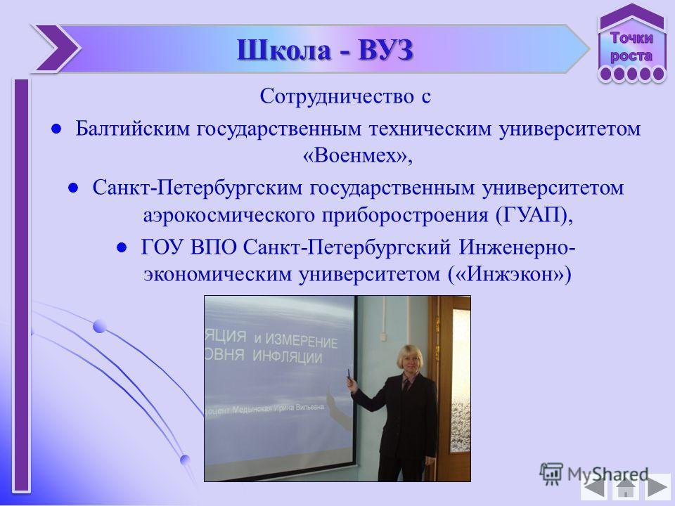 Школа - ВУЗ Сотрудничество с Балтийским государственным техническим университетом «Военмех», Санкт-Петербургским государственным университетом аэрокосмического приборостроения (ГУАП), ГОУ ВПО Санкт-Петербургский Инженерно- экономическим университетом