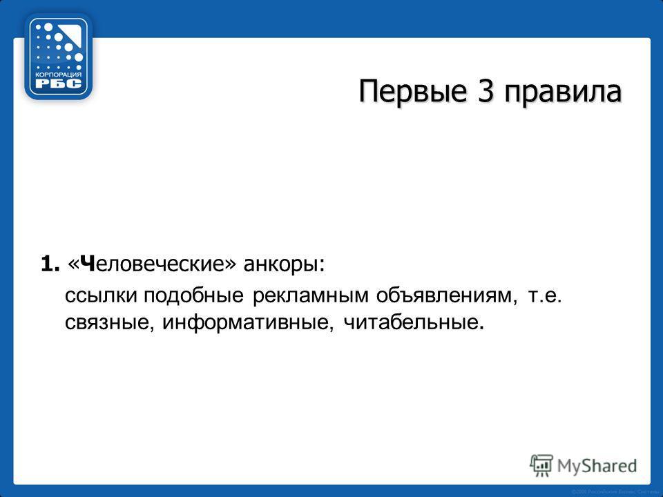 Первые 3 правила 1. «Человеческие» анкоры: ссылки подобные рекламным объявлениям, т.е. связные, информативные, читабельные.