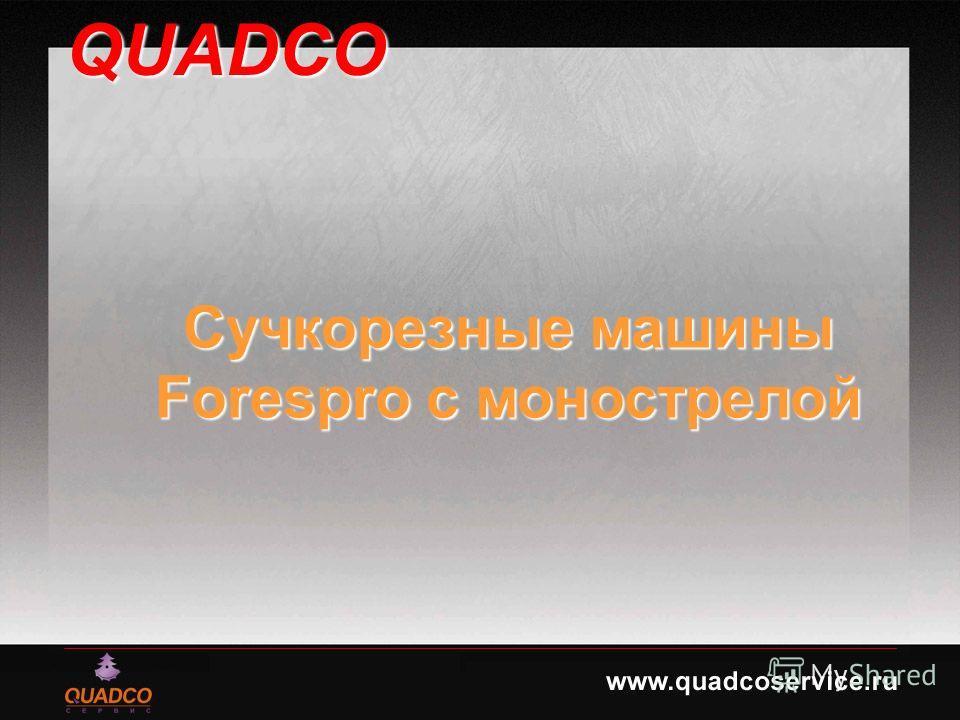 Сучкорезные машины Forespro с монострелой QUADCO