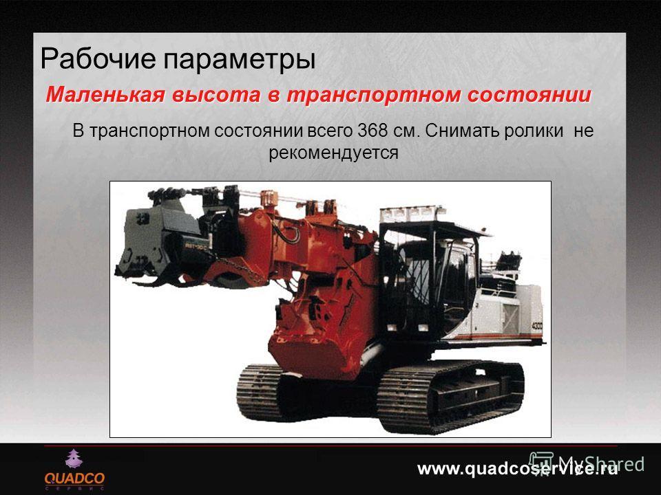 В транспортном состоянии всего 368 см. Снимать ролики не рекомендуется Рабочие параметры Маленькая высота в транспортном состоянии