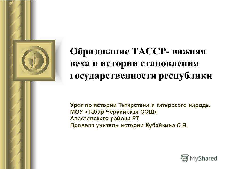 Скачать книгу история татарстана