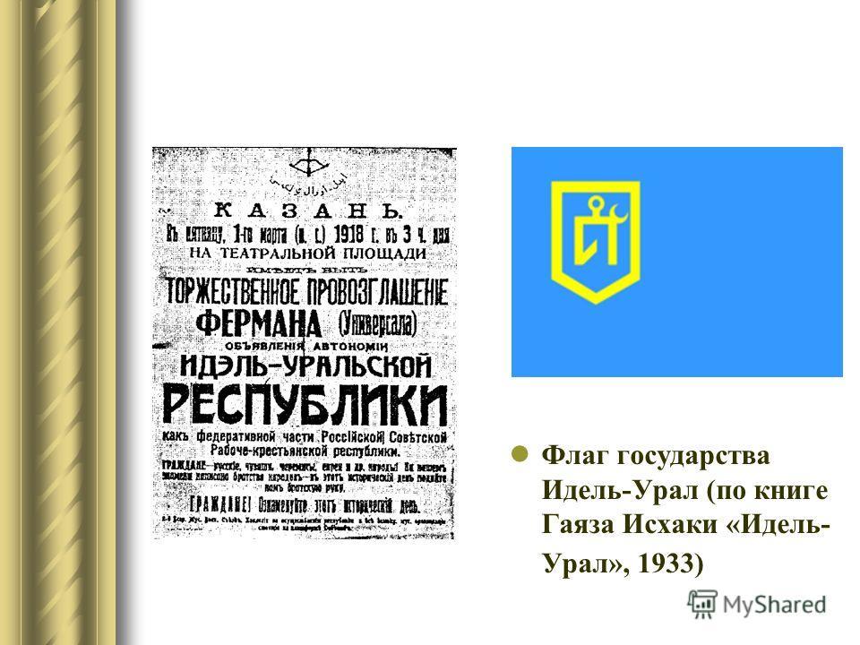 Флаг государства Идель-Урал (по книге Гаяза Исхаки «Идель- Урал», 1933)