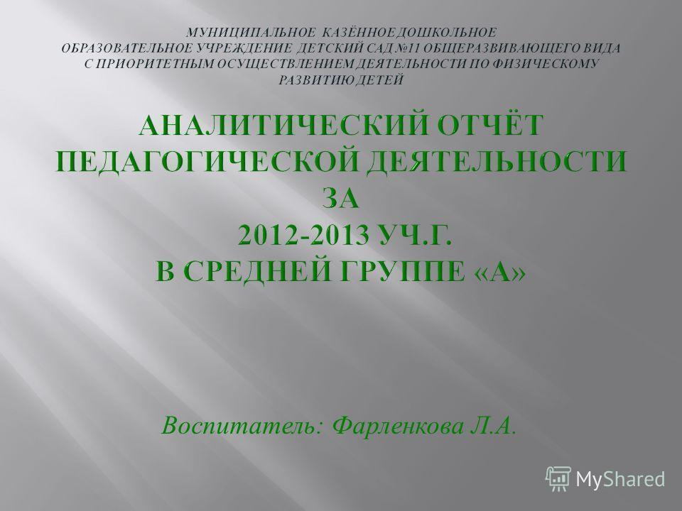Воспитатель : Фарленкова Л. А.